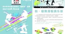 滑板俱乐部活动传单矢量素材cdr