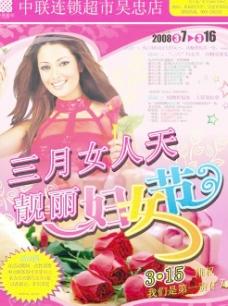 中联超市妇女节海报矢量图