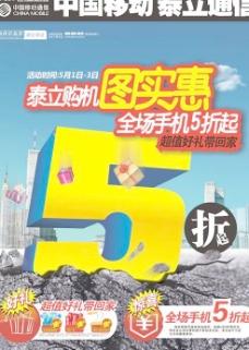 手机5折促销海报