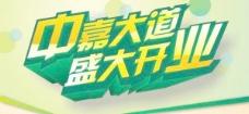 中嘉大道盛大开业矢量素材cdr