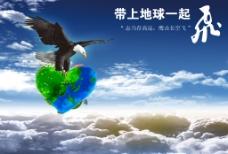 带上地球一起飞公益海报