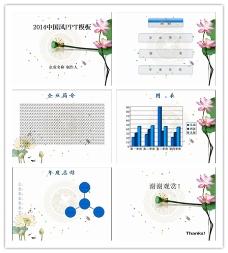 2014简洁中国风PPT模板