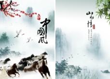 中国画油画水墨画山水画画册封面