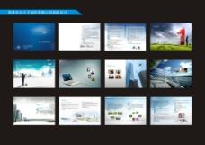 香港东方之子网络公司企业宣传画册