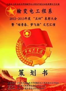 五四表彰大会策划书封面图片