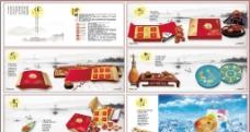 中秋月饼宣传册图片