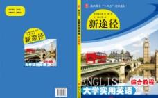 大学实用英语综合教程图片