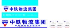 中铁物流招牌广告图片