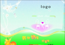 奶茶折页封面图片