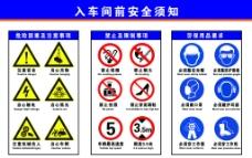 安全标志 安全警示图片