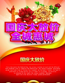 國慶 海報圖片