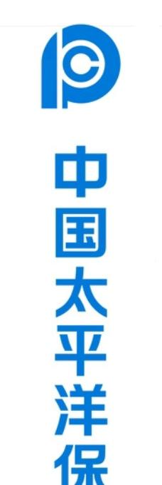 太平洋保险图片
