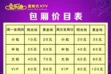 KTV包厢价目表图片