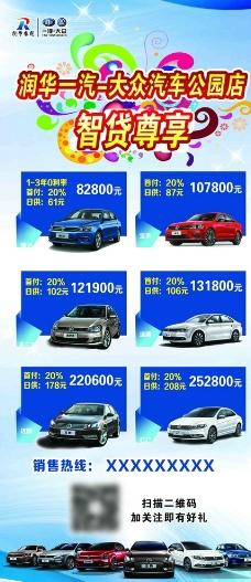 一汽-大众汽车优惠价图片