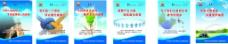 中国石油企业文化海报