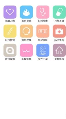 妇科手机站图标图片