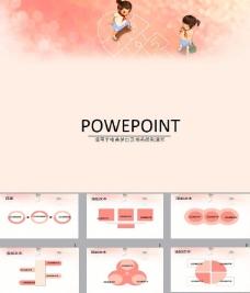 儿童活动粉色卡通主题ppt背景图片下载