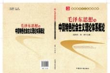 中国特色社会 社会主图片