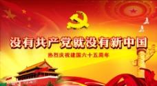 没有共产党就没有新中图片