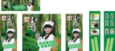 仲景香菇酱海报图片