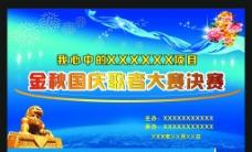 国庆节比赛幕布图片