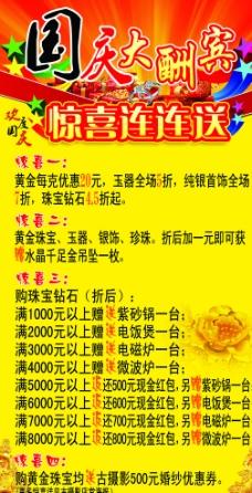 國慶大酬賓 金店活動圖片
