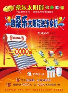桑乐太阳能活动彩页图片