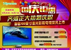 海信电视国庆钜惠图片