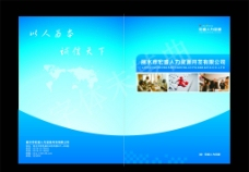 人力资源画册封面图片