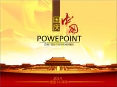 2014国庆节模板