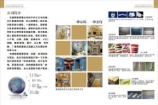 家装设计公司宣传单图片
