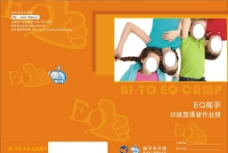 EQ高手作业册封面图片