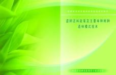 林业封面图片