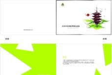 纪念册封面图片