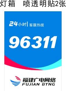 福建广电网络图片