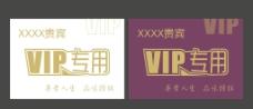 VIP专用 标示牌图片