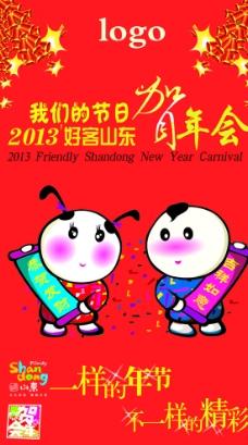 新年  春节 贺年会图片