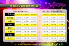 KTV包廂消費價目表圖片