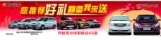 东风风行中秋车展图片
