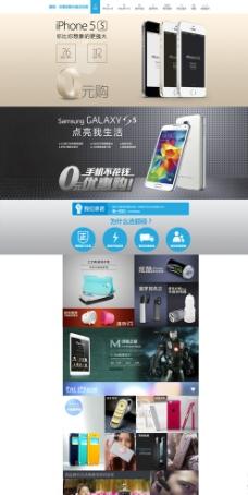 手机首页模版图片