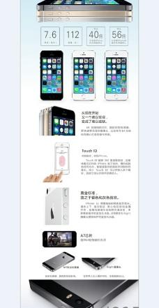 iphone5s苹果素材