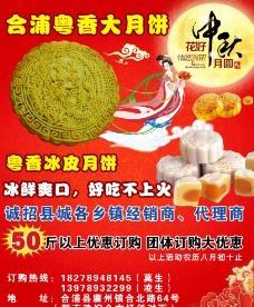 合浦粤香大月饼图片