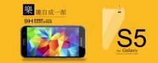 三星S5手机贴膜  淘宝海报