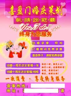 婚庆策划宣传页