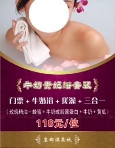 牛奶贵妃海报设计
