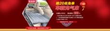 中国风聚划算充气床海报