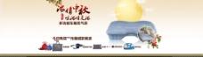 中秋节充气床海报