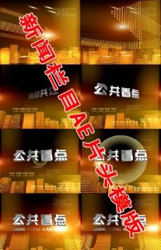 AE新闻片头模版