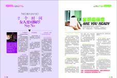 妇科杂志 医院杂志图片