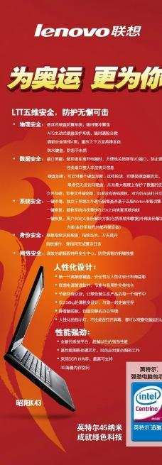 thinkpad展 昭阳K43图片